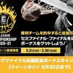 【5月30日まで】クイーンカジノでBリーグファイナル応援記念ボーナスキャンペーン!