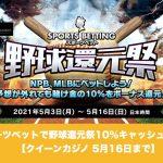 【5月16日まで】クイーンカジノで野球還元祭10%キャッシュバック│スポーツベット