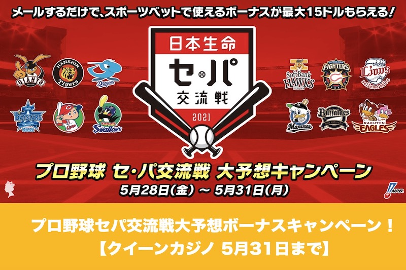 【5月31日まで】クイーンカジノでプロ野球セパ交流戦大予想ボーナスキャンペーン!
