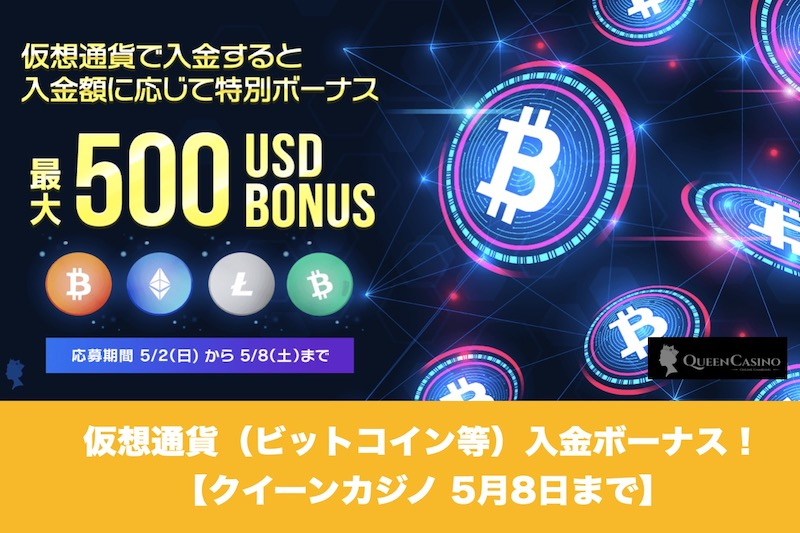 【5月8日まで】クイーンカジノで仮想通貨(ビットコイン等)入金ボーナス!