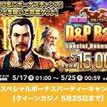 【5月25日まで】クイーンカジノでBNGスペシャルボーナスパーティーキャンペーン!