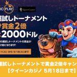 【5月18日まで】クイーンカジノの春の運試しトーナメントで賞金2倍キャンペーン!