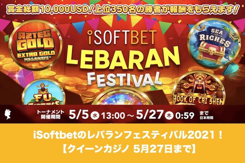 【5月27日まで】クイーンカジノでiSoftbetのレバランフェスティバル2021!