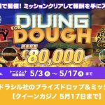 【5月17日まで】クイーンカジノでユグドラシル社のプライズドロップ&ミッション!