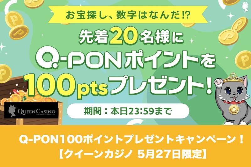 【5月27日限定】クイーンカジノでQ-PON100ポイントプレゼントキャンペーン!