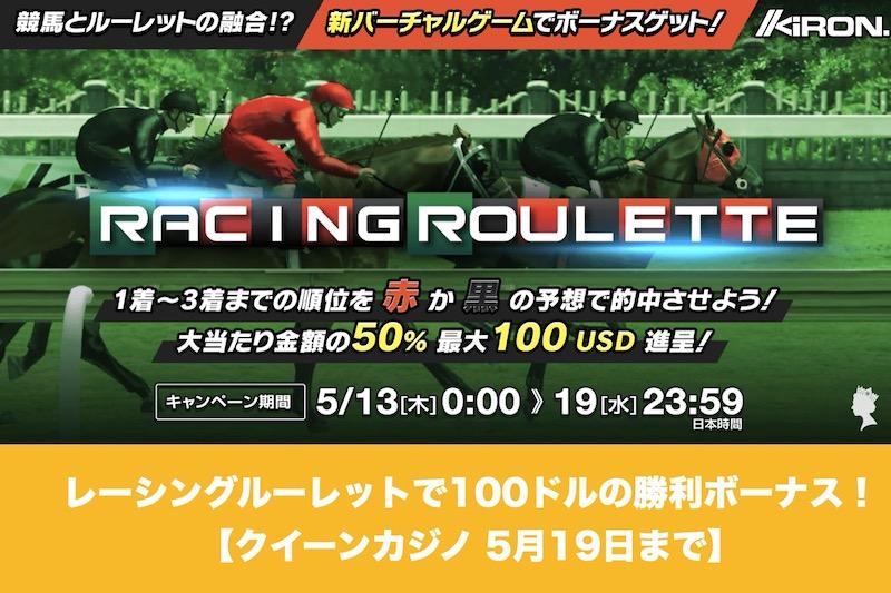 【5月19日まで】クイーンカジノのレーシングルーレットで100ドルの勝利ボーナス!