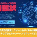 【5月6日限定】クイーンカジノからの挑戦状!テレグラムキャンペーンでフリースピン!
