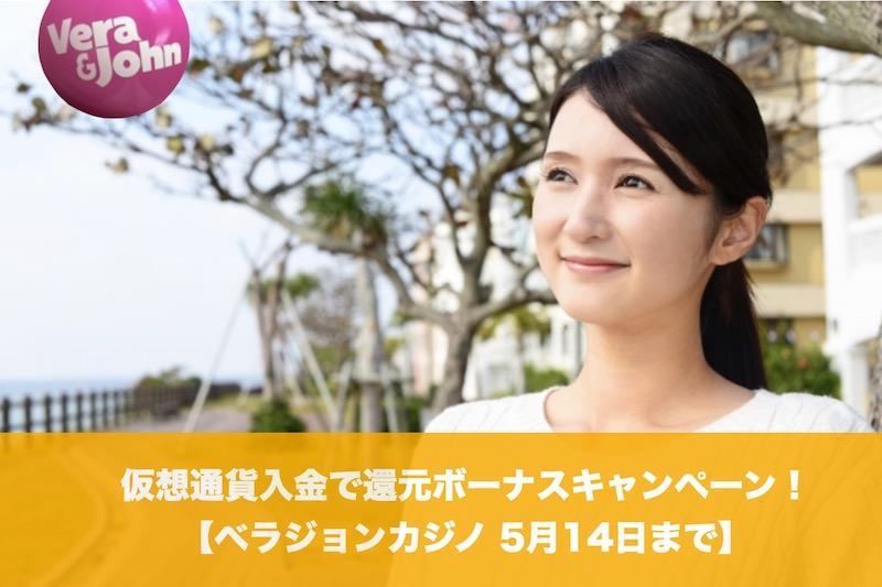 【5月14日まで】ベラジョンカジノの仮想通貨入金で還元ボーナスキャンペーン!