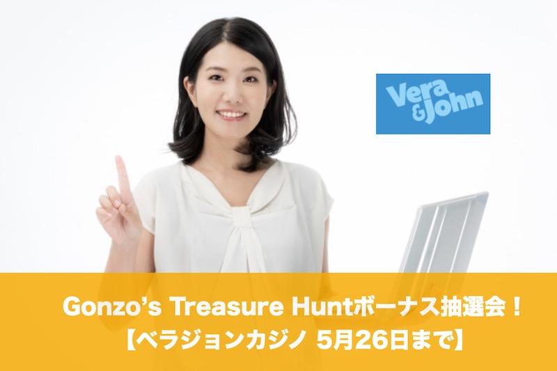 【5月26日まで】Gonzo's Treasure Huntボーナス抽選会!