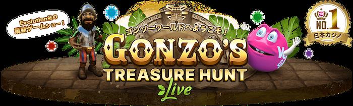 ベラジョンカジノのGonzo's Treasure Huntボーナス抽選会とは?