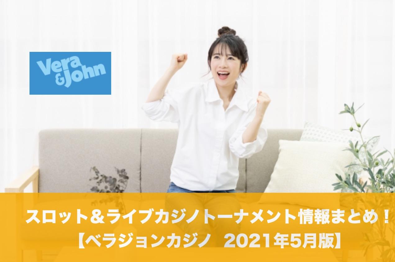 【6月7日まで】ベラジョンカジノ 5月のスロット&ライブカジノトーナメント情報まとめ!