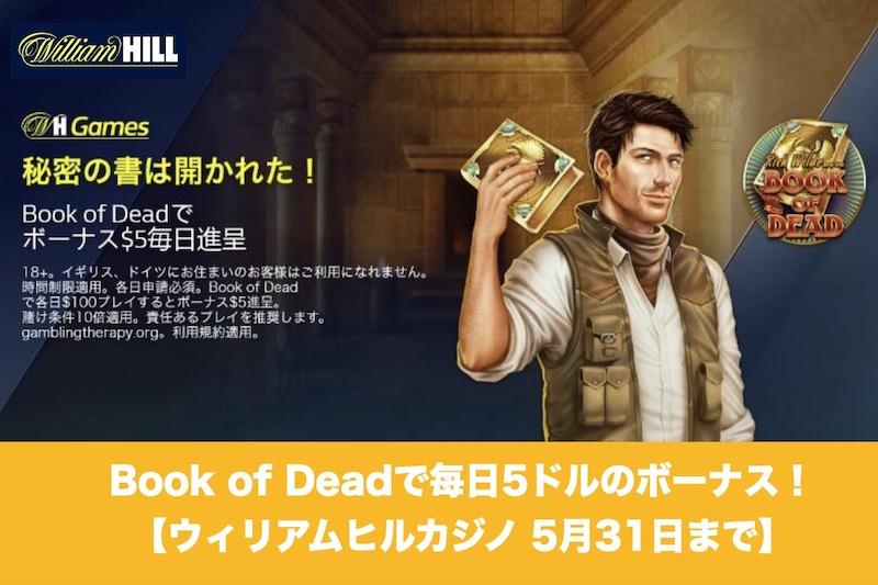 【5月31日まで】ウィリアムヒルカジノのBook of Deadで每日ボーナス!