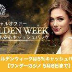 【5月6日まで】ワンダーカジノのゴールデンウィークは5%キャッシュバック!