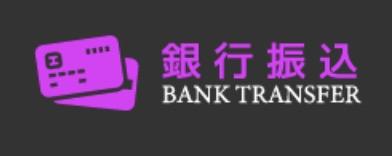 銀行送金(Bank Transfer)の最小出金額と出金上限金額は?