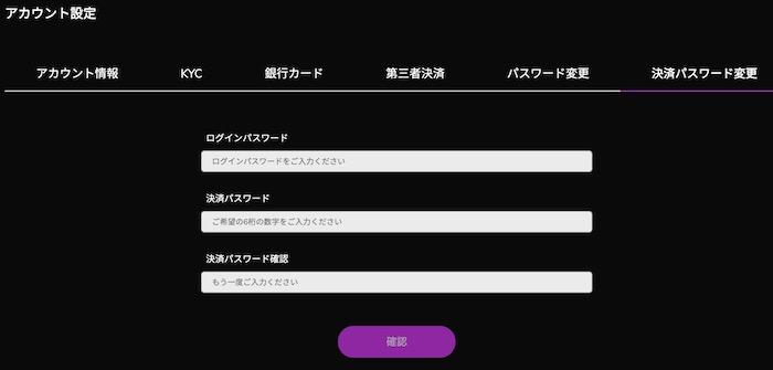 1、ワンダーカジノにログインしてマイアカウント→アカウント設定、決済パスワード変更に移動します。