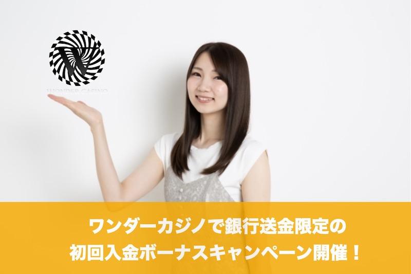 ワンダーカジノで銀行送金限定の初回入金ボーナスキャンペーン開催!