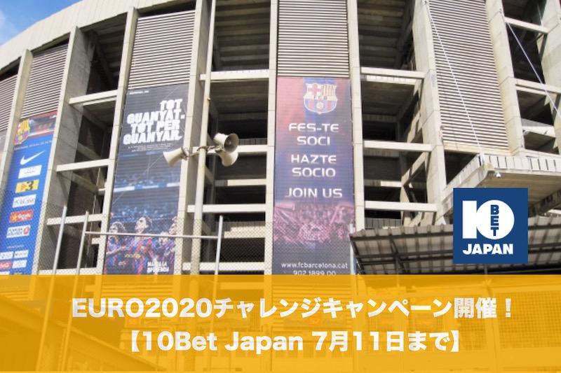 【7月11日まで】10Bet JapanでEURO2020チャレンジキャンペーン!