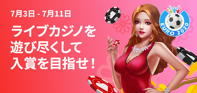10Bet JapanのEURO2020限定プロモーション第7弾は?