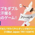【7月11日まで】10Bet Japanのライブカジノでスポーツのフリーベット!