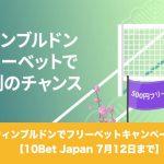 【7月12日まで】10Bet Japanのウィンブルドンでフリーベットキャンペーン!