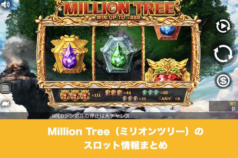 Million Tree(ミリオンツリー)のスロット情報まとめ