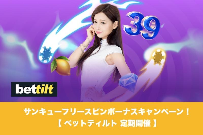 【定期開催】ベットティルトでサンキューフリースピンボーナスキャンペーン!