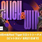 【6月21日まで】ビットカジノでNetEnt&Red Tigerスロットトーナメント!