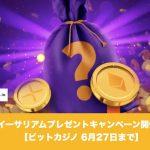 【6月27日まで】ビットカジノでイーサリアムプレゼントキャンペーン開催!