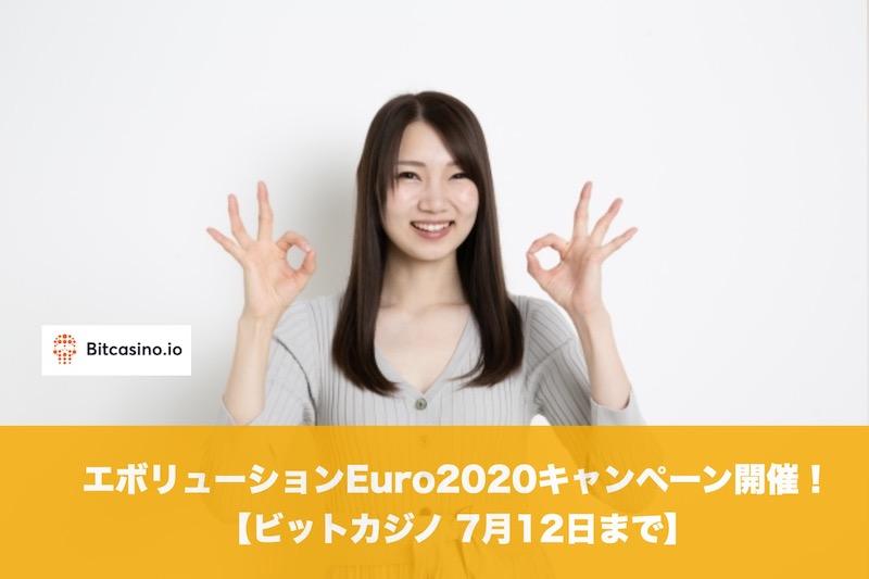 【7月12日まで】ビットカジノでエボリューションEuro2020キャンペーン開催!