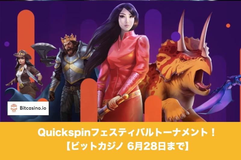 【6月28日まで】ビットカジノでQuickspinフェスティバルトーナメント!