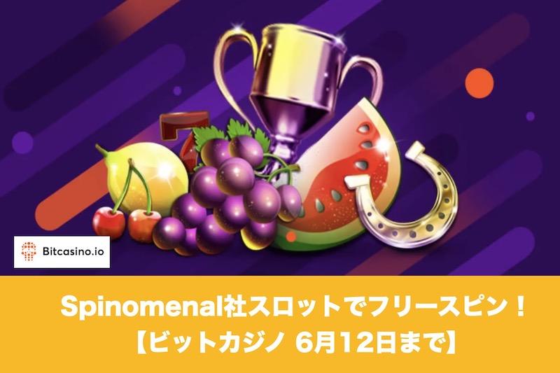 【6月12日まで】ビットカジノのSpinomenal社スロットでフリースピン!