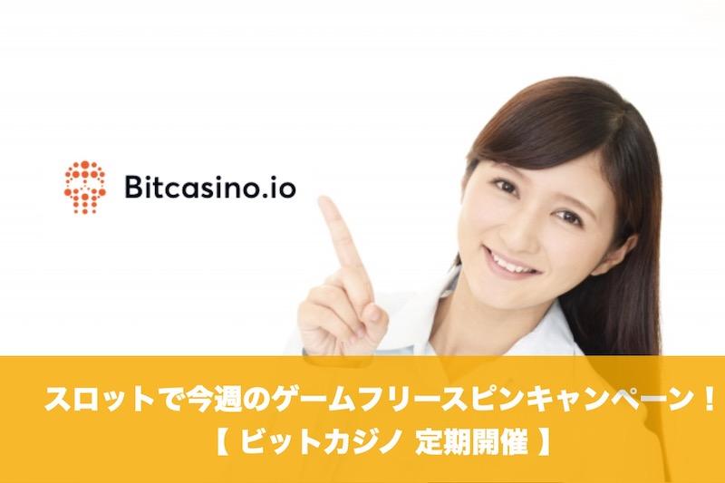 【6月14日まで】ビットカジノのスロットで今週のゲームフリースピンキャンペーン!