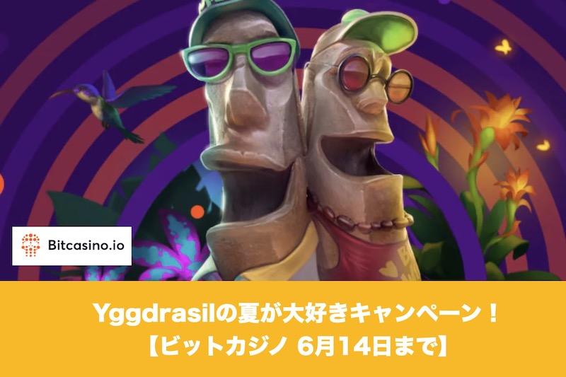 【6月14日まで】ビットカジノでYggdrasilの夏が大好きキャンペーン!