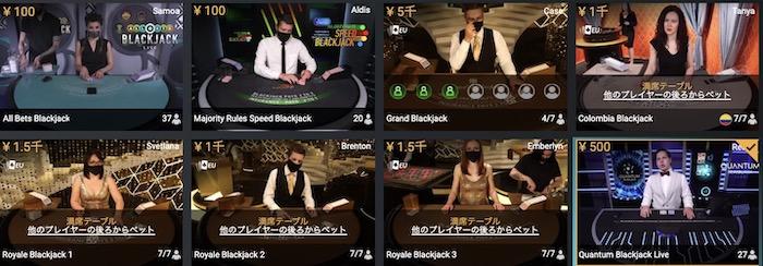 プレイテック(Playtech)のライブブラックジャックテーブル情報 │ボンズカジノ