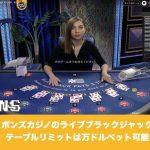 ボンズカジノのライブブラックジャックテーブルリミットは万ドルベット可能?