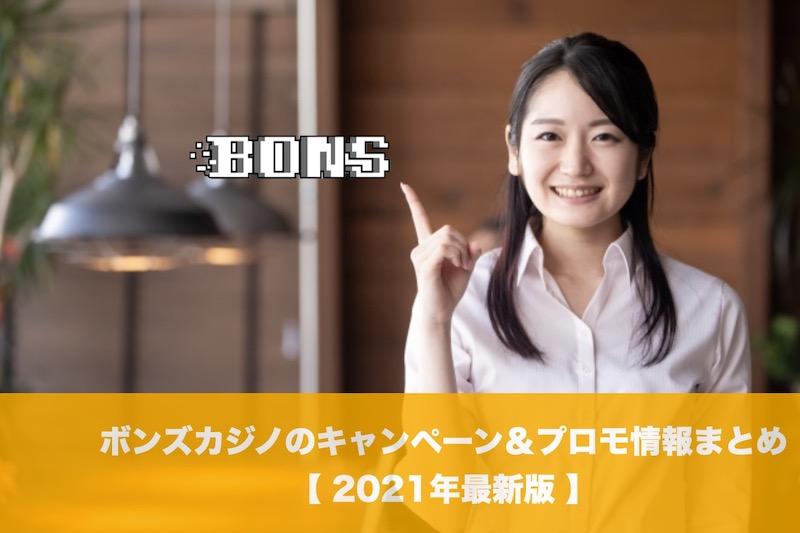 ボンズカジノのキャンペーン&プロモ&ボーナス情報まとめ│2021年最新版