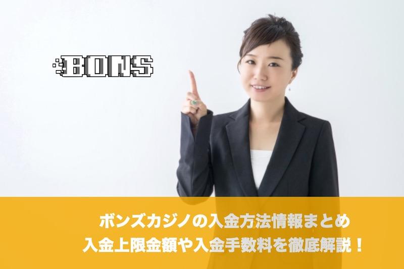 ボンズカジノの入金方法、入金上限金額や入金手数料を徹底解説!