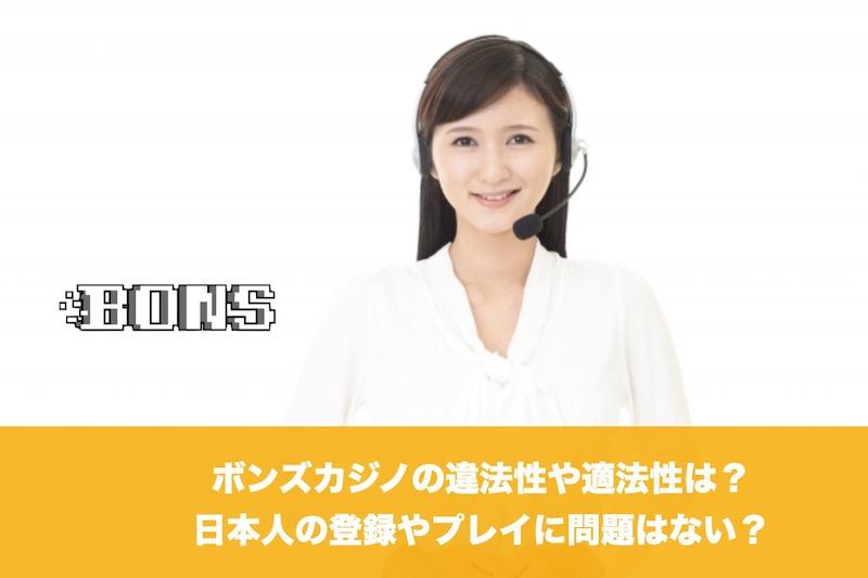 ボンズカジノの違法性や適法性は?日本人の登録プレイに問題はない?