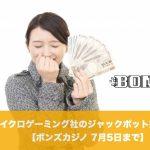 【7月5日まで】ボンズカジノでマイクロゲーミング社のジャックポット抽選会開催!