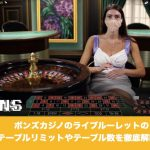 ボンズカジノのライブルーレットテーブルリミットを徹底解説!
