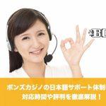 ボンズカジノの日本語サポート体制は?対応時間や評判を徹底解説!