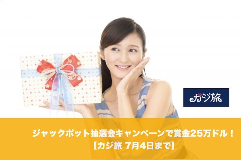 【7月4日まで】カジ旅でジャックポット抽選会キャンペーンで賞金25万ドル!