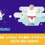 【6月14日まで】カスモの銀行送金(J-Pay)で入金ボーナスキャンペーン!