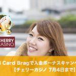 【7月4日まで】チェリーカジノの3 Card Bragで入金ボーナスキャンペーン!