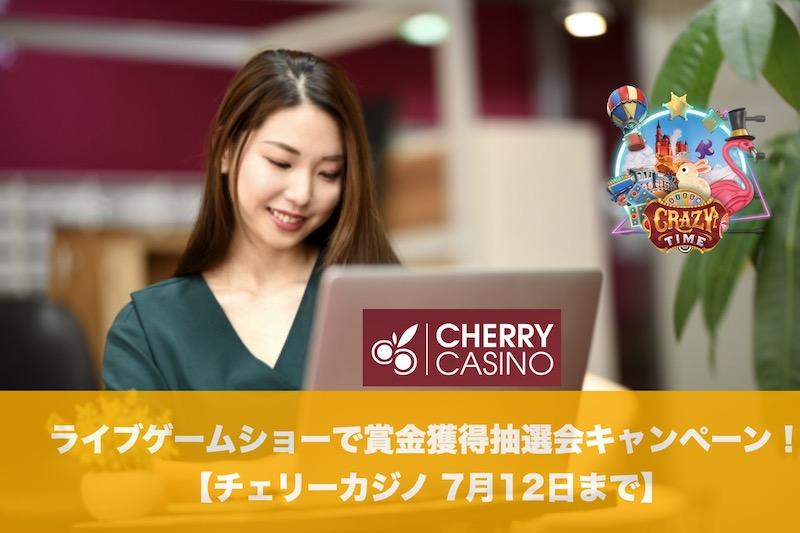 【7月12日まで】チェリーカジノのライブゲームショーで賞金獲得抽選会キャンペーン!