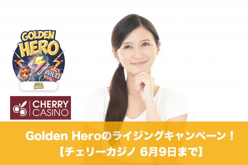 【6月9日まで】チェリーカジノでGolden Heroのライジングキャンペーン!