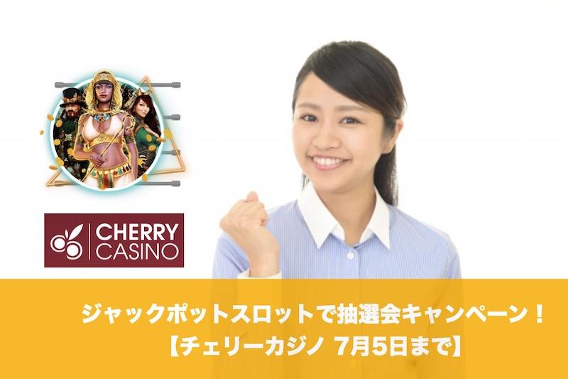 【7月5日まで】チェリーカジノのジャックポットスロットで抽選会キャンペーン!