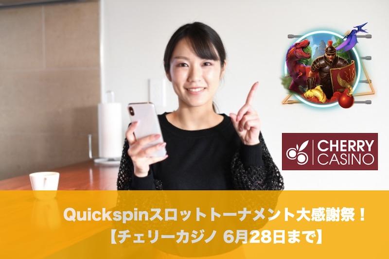 【6月28日まで】チェリーカジノでQuickspinスロットトーナメント大感謝祭!
