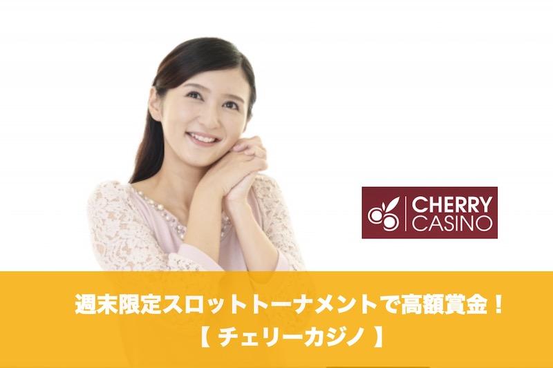 【6月6日まで】チェリーカジノで週末限定スロットトーナメント!