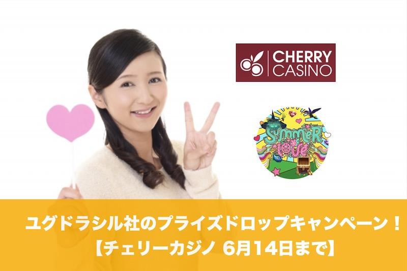 【6月14日まで】チェリーカジノでユグドラシル社のプライズドロップキャンペーン!